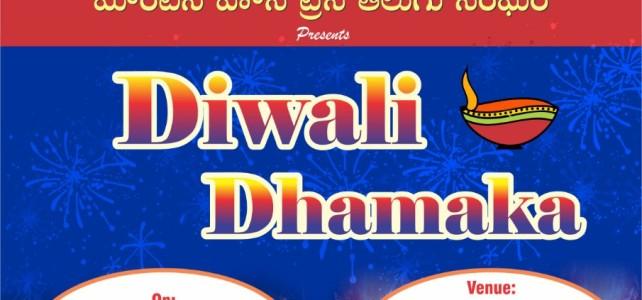 Diwali – 2018